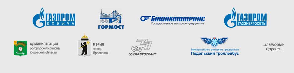 4941bb3ff372 Компании, доверяющие нам решение вопросов транспортной безопасности