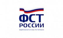 Федеральная служба по тарифам РФ