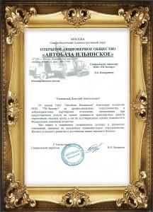 Ильинское1