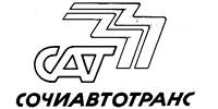 МУП Сочиавтотранс